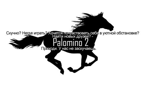 http://palomino2.ucoz.ru/_fr/9/9508451.png